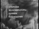 Космический рейс.(СССР,1935г.)/ Уникальный фильм. Консультант К. Циолковский/